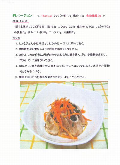 わかめ料理レシピ(お肉バージョン)