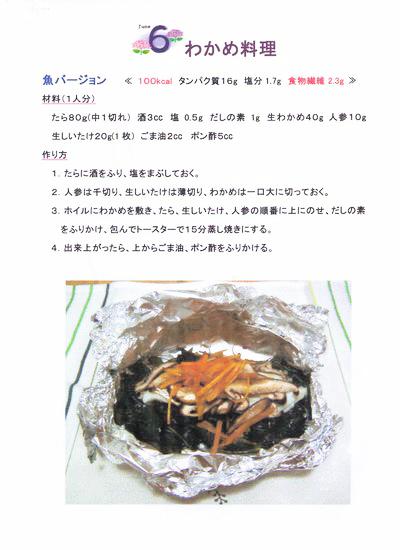 わかめ料理レシピ(お魚バージョン)